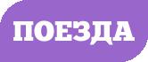 Поезда — поиск, бронирование и покупка билетов по России, СНГ, Европе