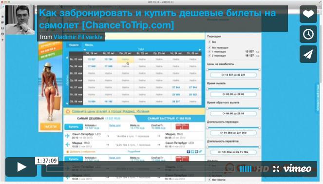 Как забронировать и купить дешевые билеты на самолет [ChanceToTrip.com]