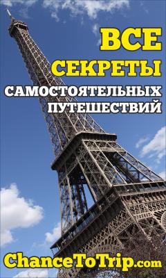 Энциклопедия Самостоятельных Путешествий ChanceToTrip.com