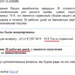 О том, как сложно вернуть деньги за билеты купленные на сервисе Trip.ru