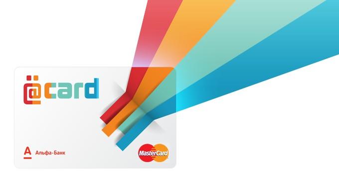 ecard-alfabank