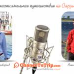 ♫ Путешественники раскрывают свои секреты | Выпуск #3 Сардиния [ChanceToTrip.com Интервью]