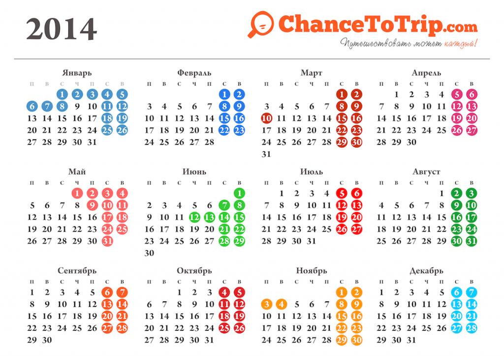 Календарь праздников 2014 [ChanceToTrip.com Bonus]