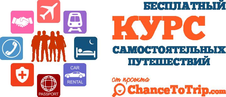 Бесплатный курс по самостоятельным путешествиям от проекта ChanceToTrip.com