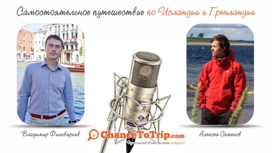 talk-show-Filvarkiv-Semenov-ChanceToTrip.com
