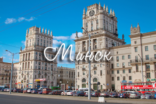Минск, Беларусь (Minsk, Belarus) [Around The World In One Shot by Vladimir Filvarkiv]