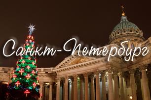 Санкт-Петербург | St.Petersburg | Самостоятельные путешествия ChanceToTrip.com