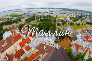 Таллин, Эстония | Tallinn, Estonia | Самостоятельные путешествия ChanceToTrip.com