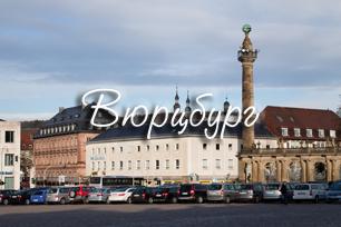Вюрцбург, Германия | Wurzburg Germany | Самостоятельные путешествия ChanceToTrip.com