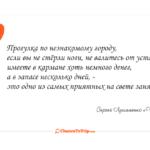 [Цитата] на ChanceToTrip.com