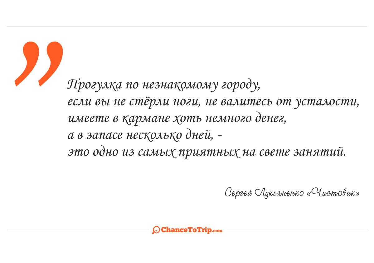 quote_Sergey_Lukyanenko_ChanceToTrip.com