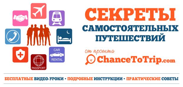 Секреты Самостоятельных Путешествий от Проекта ChanceToTrip.com Бесплатно!