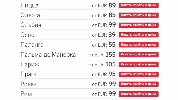 Распродажа билетов airBaltic  | Самостоятельные путешествия ChanceToTrip.com
