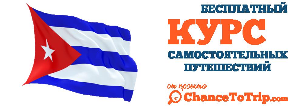 На Кубу самостоятельно (Самостоятельное путешествие на Кубу) ChanceToTrip.com