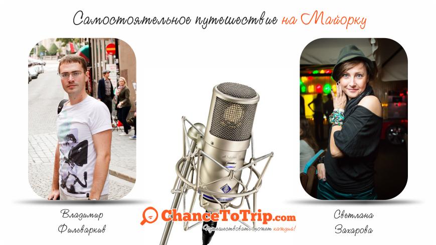 Путешествие на Майорку (Светлана Захарова) | ChanceToTrip.com Интервью