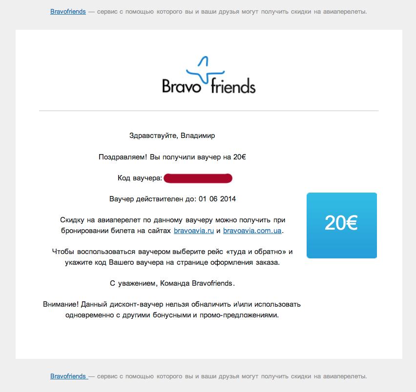 Ваучер на 20 Евро от Bravofriends | Самостоятельные путешествия ChanceToTrip.com