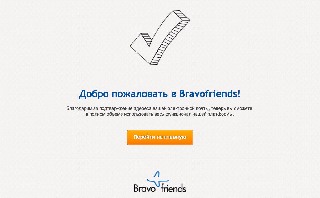 Регистрация на Bravofriends | Самостоятельные путешествия ChanceToTrip.com