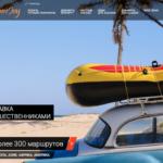 Уникальный сервис GransJoy — доставка путешественниками