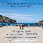 Семинар по самостоятельным путешествиям [22 апреля, Санкт-Петербург, Freedom]