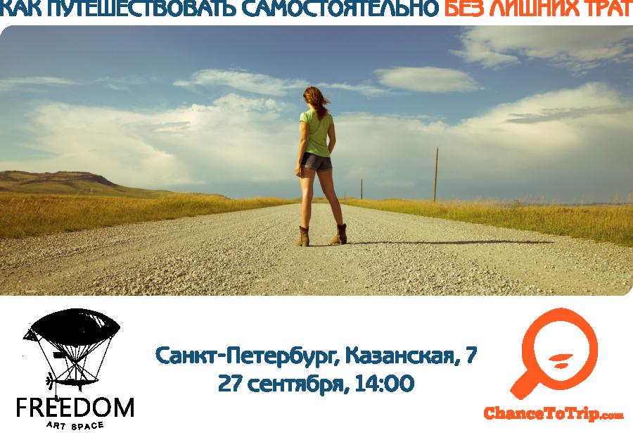 Семинар по самостоятельным путешествиям [27 сентября, Санкт-Петербург, Freedom]