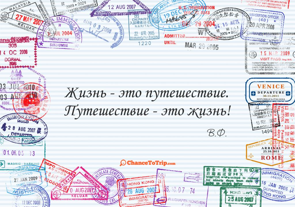 Жизнь - это путешествие. Путешествие - это жизнь! © В.Ф. | Самостоятельные путешествия ChanceToTrip.com