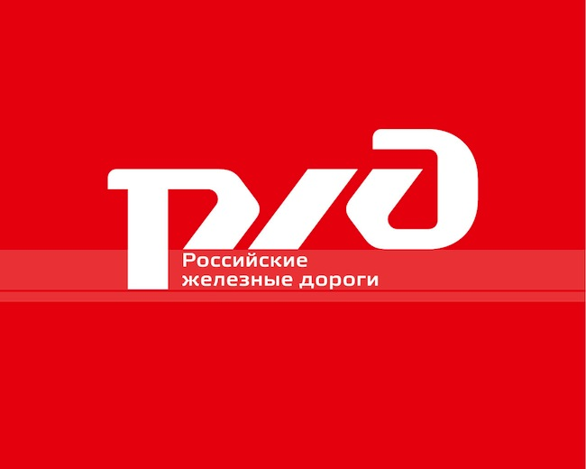 Copyright Российские железные дороги