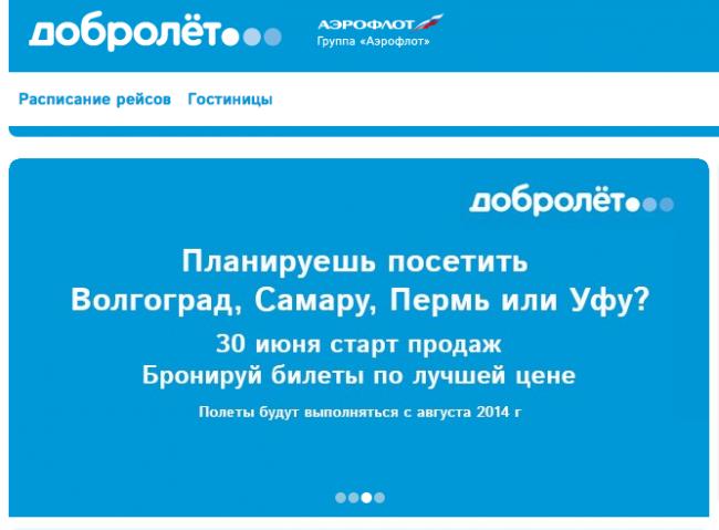 Авиакомпания Добролет - дешевые авиабилеты | Самостоятельные путешествия ChanceToTrip.com