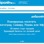 Новые направления авиакомпании Добролет