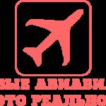 Правила покупки дешевых авиабилетов на регулярных авиалиниях [ChanceToTrip.com Bonus]