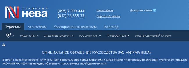 neva-bankrupt