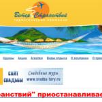 Туроператор «Ветер странствий» приостановил деятельность