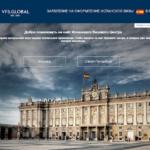 Виза Испании с доставкой на дом