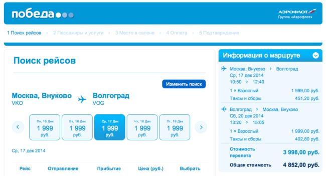 http://www.pobeda.aero/ru/