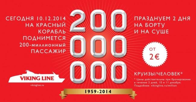 viking-line-200000000