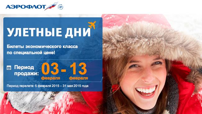 aeroflot_uletnie_dni