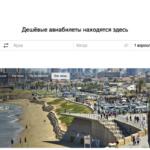 Яндекс обновил раздел Авиабилеты