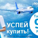 Авиабилеты за 99 рублей от авиакомпании Победа