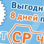 Распродажа от Нордавиа — Выгодная Cреда 8 дней подряд