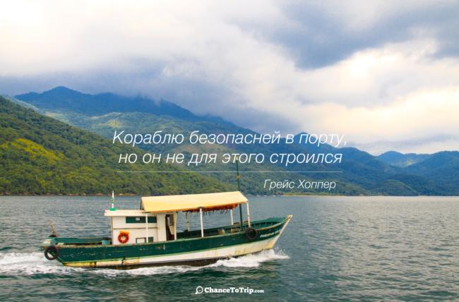 Цитата Grace Hopper | Кораблю безопасней в порту, но он не для этого строился | Самостоятельные путешествия ChanceToTrip.com