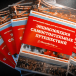 Энциклопедия Самостоятельных Путешествий в Доме книги