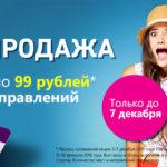Билеты по 99 рублей с учетом всех такс и сборов