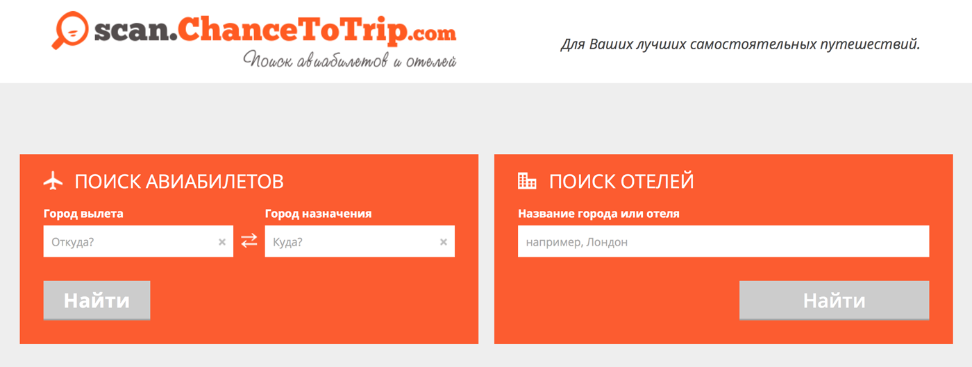 scan.ChanceToTrip.com