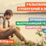 ChanceToTrip в поисках выпускающего редактора/партнера
