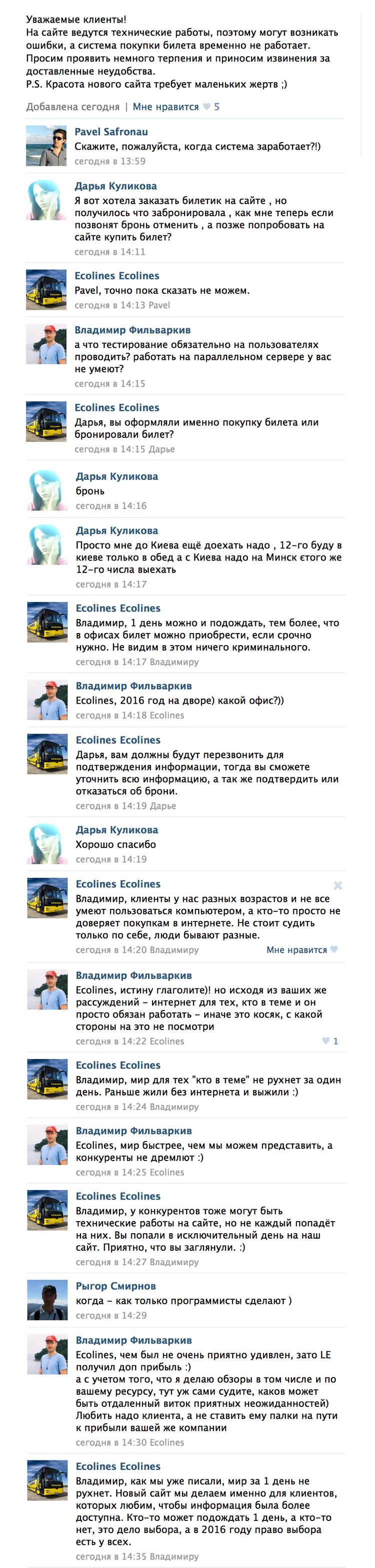 ecolines-fail