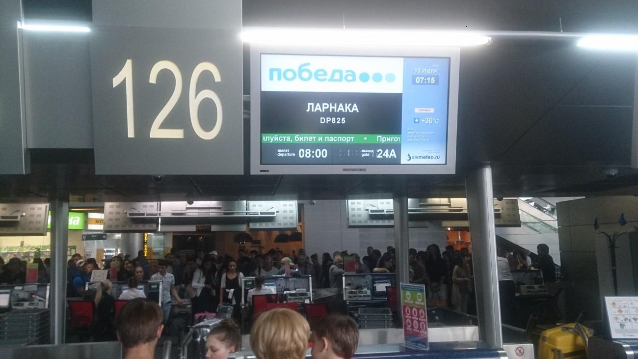 Очередь на регистрацию авиакомпаниии Победа
