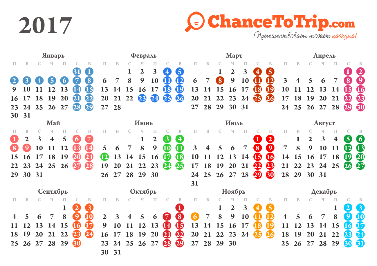 Календарь праздников 2017 [ChanceToTrip.com Bonus]
