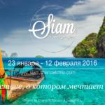 Siam Travel Project — новый проект-путешествие