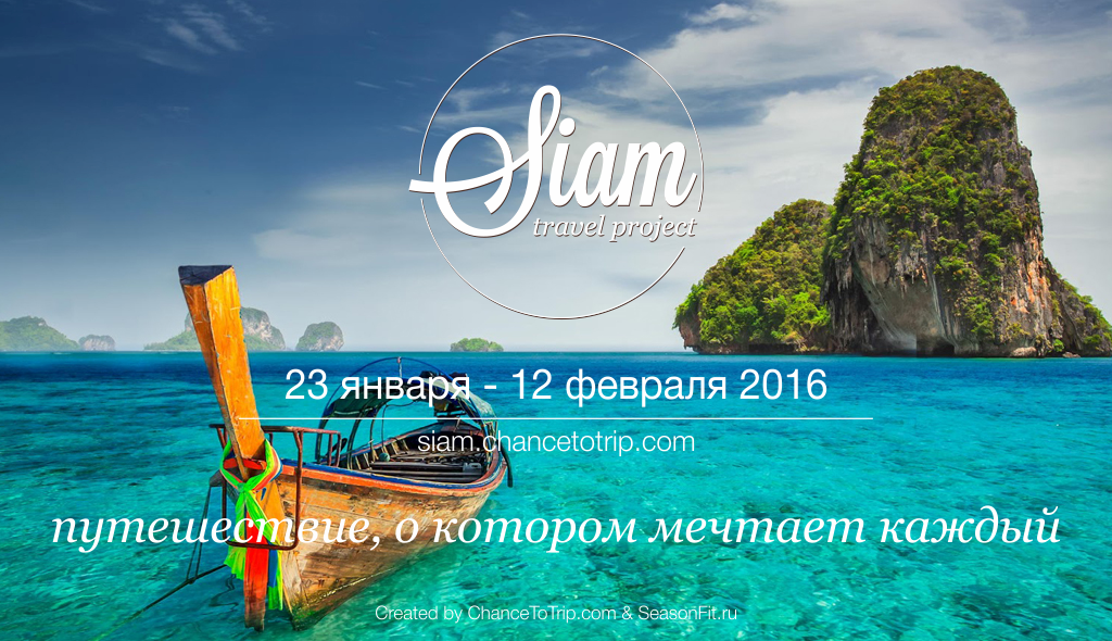 siam-travel-project-promo-railey-bay