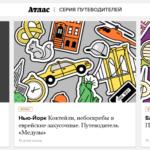 Атлас — путеводители по городам и странам