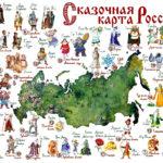 Путеводитель по сказочным персонажам и былинным героям России